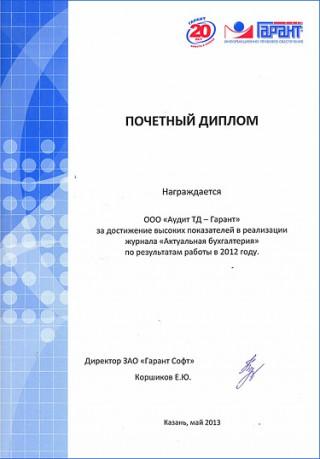 Достижения Почетный диплом ООО Аудит ТД Гарант за достижение высоких показателей в реализации журнала Актуальная бухгалтерия по результатам работы в 2012 г 2013